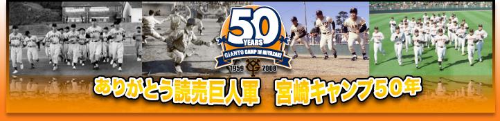 ジャイアンツ宮崎キャンプ50年記念サイト